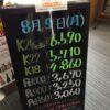 <8/9>高価買取の大阪屋!本日の金プラチナ買取価格をお知らせします!