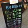<8/18>高価買取の大阪屋!本日の金プラチナ買取価格をお知らせします!