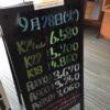 <9/28>高価買取の大阪屋!本日の金プラチナ買取価格をお知らせします!