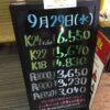 <9/29>高価買取の大阪屋!本日の金プラチナ買取価格をお知らせします!
