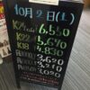 <10/2>高価買取の大阪屋!本日の金プラチナ買取価格をお知らせします!