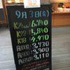 <9/3>高価買取の大阪屋!本日の金プラチナ買取価格をお知らせします!