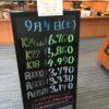 <9/4>高価買取の大阪屋!本日の金プラチナ買取価格をお知らせします!