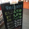 <9/6>高価買取の大阪屋!本日の金プラチナ買取価格をお知らせします!