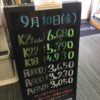<9/10>高価買取の大阪屋!本日の金プラチナ買取価格をお知らせします!