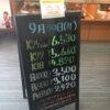 <9/20>高価買取の大阪屋!本日の金プラチナ買取価格をお知らせします!