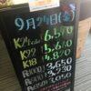 <9/24>高価買取の大阪屋!本日の金プラチナ買取価格をお知らせします!