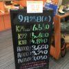<9/25>高価買取の大阪屋!本日の金プラチナ買取価格をお知らせします!