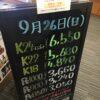 <9/26>高価買取の大阪屋!本日の金プラチナ買取価格をお知らせします!