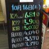 <10/16>高価買取の大阪屋!本日の金プラチナ買取価格をお知らせします!