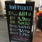 <10/17>高価買取の大阪屋!本日の金プラチナ買取価格をお知らせします!