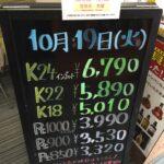 <10/19>高価買取の大阪屋!本日の金プラチナ買取価格をお知らせします!