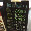 <10/23>高価買取の大阪屋!本日の金プラチナ買取価格をお知らせします!