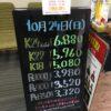 <10/24>高価買取の大阪屋!本日の金プラチナ買取価格をお知らせします!