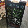 <10/3>高価買取の大阪屋!本日の金プラチナ買取価格をお知らせします!