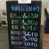 <10/6>高価買取の大阪屋!本日の金プラチナ買取価格をお知らせします!