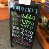 <10/9>高価買取の大阪屋!本日の金プラチナ買取価格をお知らせします!