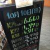 <10/10>高価買取の大阪屋!本日の金プラチナ買取価格をお知らせします!
