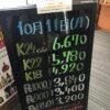 <10/11>高価買取の大阪屋!本日の金プラチナ買取価格をお知らせします!