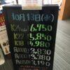 <10/13>高価買取の大阪屋!本日の金プラチナ買取価格をお知らせします!