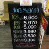 <10/25>高価買取の大阪屋!本日の金プラチナ買取価格をお知らせします!