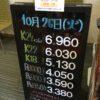 <10/26>高価買取の大阪屋!本日の金プラチナ買取価格をお知らせします!